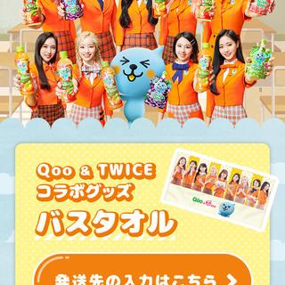 コカコーラ(コカ・コーラ)の【新品 非売品】Qoo&TWICE コラボ オリジナルバスタオル(アイドルグッズ)