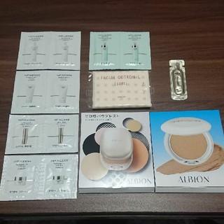 ALBION - アルビオン アンフィネス サンプルセット