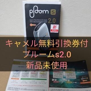プルームテック(PloomTECH)の限定カラー プルームテックエス プルームs2.0 スターターキット 新品未使用(タバコグッズ)