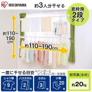 アイリスオーヤマ 洗濯物干し 室内物干し 窓枠物干し 約3人用 幅110~190