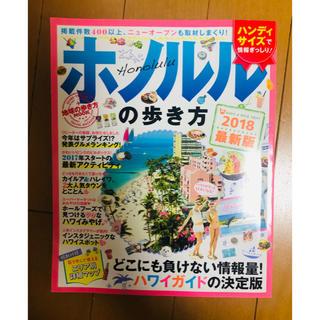ダイヤモンドシャ(ダイヤモンド社)のホノルルの歩き方 2018(地図/旅行ガイド)