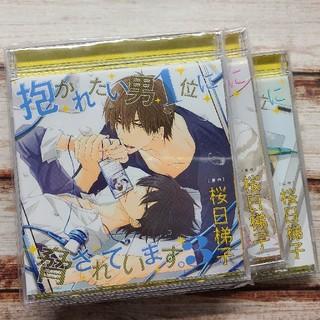 桜日梯子 商業BL ドラマCD 抱かれたい男1位に脅されています。