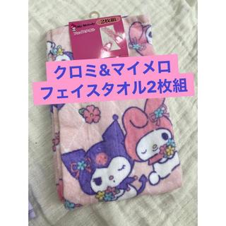 マイメロディ - ♡新品未使用♡マイメロディ &クロミちゃん フェイスタオル2枚組
