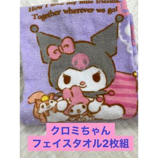 ♡新品未使用♡クロミちゃん フェイスタオル2枚組