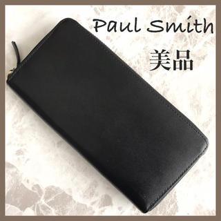 Paul Smith - 美品 正規品 Paul Smith ポールスミス ラウンドジップ 長財布 本革