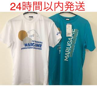 アシックス(asics)の丸亀国際ハーフマラソン Tシャツ 2枚セット(ウェア)