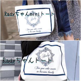 レディー(Rady)の2点set☆Radyちゃんトート(トートバッグ)