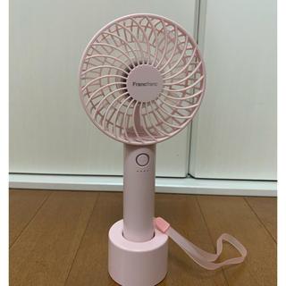 Francfranc - 手持ち扇風機