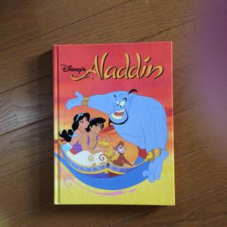 ディズニー(Disney)の絵本 アラジン(その他)
