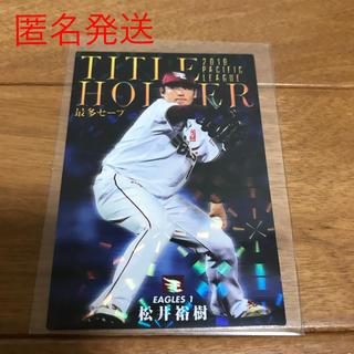 東北楽天ゴールデンイーグルス - カルビー野球カード 2020 楽天 松井裕樹選手 東北楽天ゴールデンイーグルス