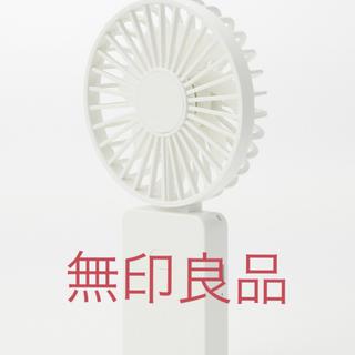 ムジルシリョウヒン(MUJI (無印良品))の新品 無印良品 充電式ハンディファン MJ-HF1(扇風機)