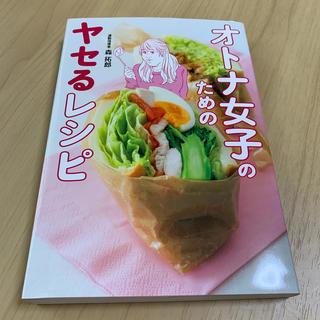 ワニブックス(ワニブックス)のオトナ女子のためのヤセるレシピ 森拓郎(料理/グルメ)
