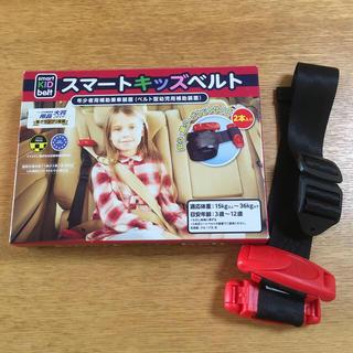 新品未使用 スマートキッズベルト 年少者用補助乗車装置 ベルト型幼児用補助装置