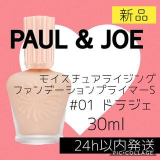 PAUL & JOE - 【新品】ポールアンドジョー  モイスチュア 01 30ml プライマー 下地