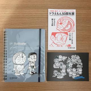 藤子・F・不二雄ミュージアム限定 ドラえもんロルバーン&非売品ポストカード(キャラクターグッズ)