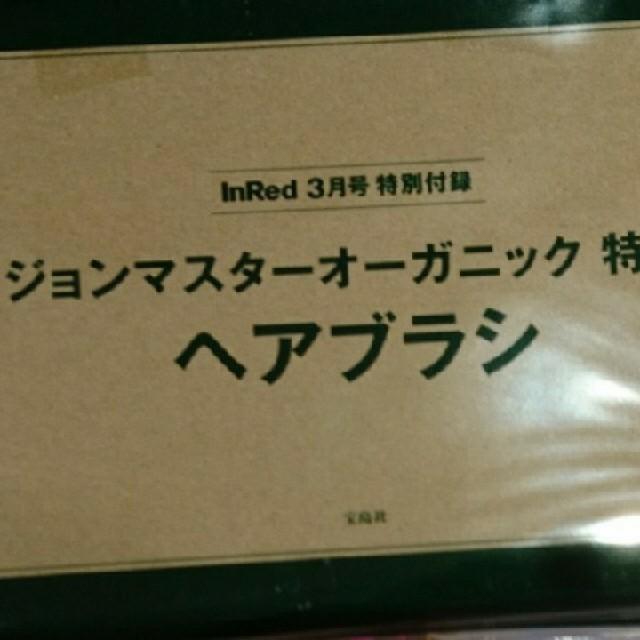 John Masters Organics(ジョンマスターオーガニック)のインレッド付録ジョンマスターオーガニック ヘアブラシ コスメ/美容のヘアケア/スタイリング(ヘアブラシ/クシ)の商品写真