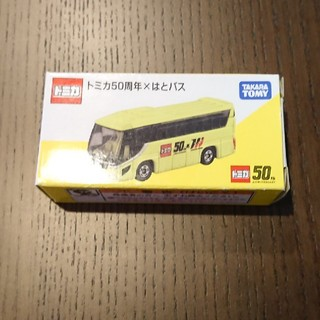 はとバス × トミカ50周年 トミカ ツアー 非売品