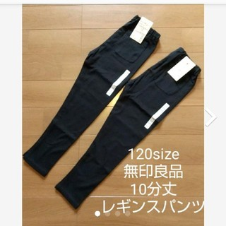 MUJI (無印良品) - 新品 120サイズ 無印良品 レギンスパンツ 2着セット