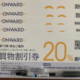 ニジュウサンク(23区)のオンワード 株主ご優待買物割引券 6枚(ショッピング)