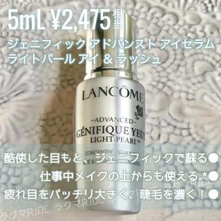 LANCOME - 【お試し✦1個】目もと&まつ毛用 ジェニフィックアドバンスト ライトパール