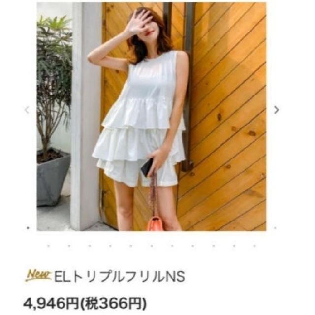 Chesty(チェスティ)の♡reo様専用です♡ レディースのトップス(シャツ/ブラウス(半袖/袖なし))の商品写真