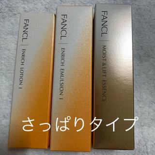 ファンケル(FANCL)の【セール】ファンケル エンリッチ化粧水乳液美容液さっぱりセット(美容液)
