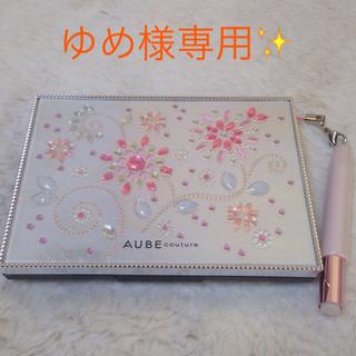 オーブクチュール(AUBE couture)の限定 AUBE パクト☆(コフレ/メイクアップセット)