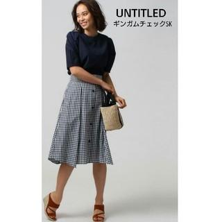アンタイトル(UNTITLED)のアンタイトル UNTITLED 美品 ギンガムチェックスカート(ひざ丈スカート)