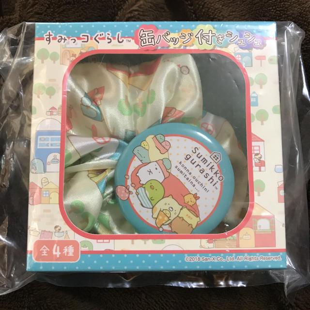 サンエックス(サンエックス)のすみっコぐらし シュシュ エンタメ/ホビーのおもちゃ/ぬいぐるみ(キャラクターグッズ)の商品写真