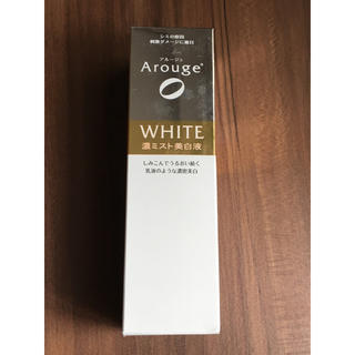 アルージェ(Arouge)のアルージェ ホワイトニングミストセラム(化粧水/ローション)