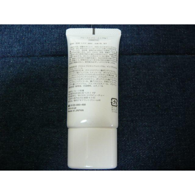 プルーストクリーム 30g コスメ/美容のボディケア(制汗/デオドラント剤)の商品写真