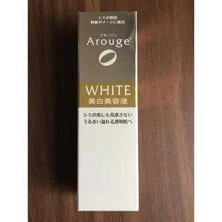 アルージェ(Arouge)のアルージェ ホワイトニングエッセンス(美容液)