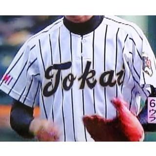 MIZUNO - 東海大相模 ユニフォーム 甲子園 高校野球