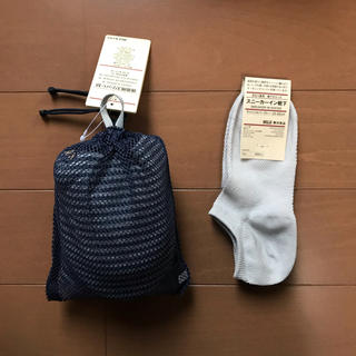 ムジルシリョウヒン(MUJI (無印良品))の無印良品 携帯用スリッパと靴下(旅行用品)