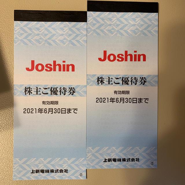 joshin株主優待 2200円 2冊 チケットの優待券/割引券(ショッピング)の商品写真