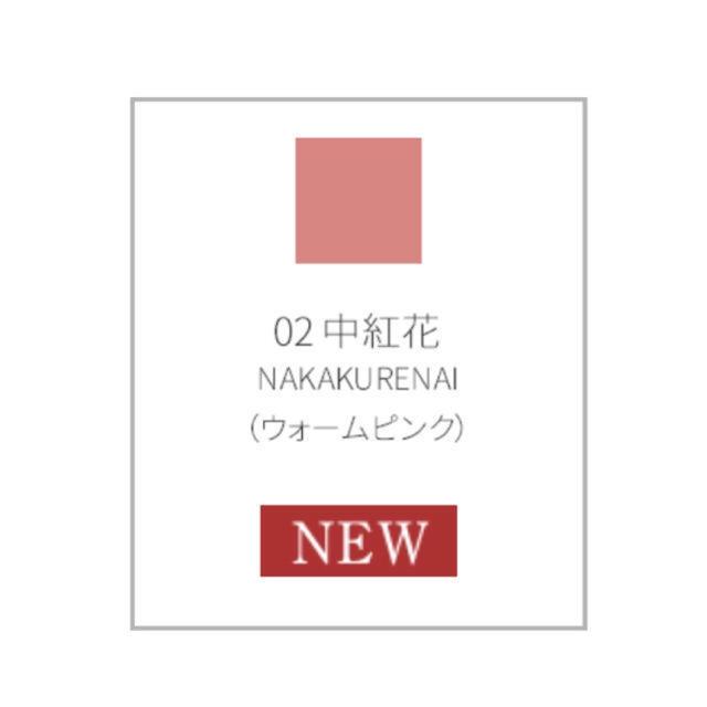 SUQQU(スック)のバイブラント リッチ  リップスティック 02 中紅花 NAKAKURENAI コスメ/美容のベースメイク/化粧品(口紅)の商品写真