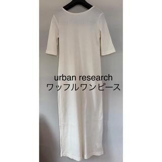 URBAN RESEARCH - ワッフルロングワンピース 半袖   ..8