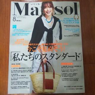 集英社 - 美品 マリソル 8月号 最新号 Marisol