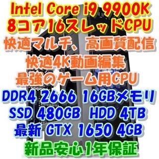 Core i9 9900KF 8コア16CPU最強!4K動画編集&ゲームパソコン