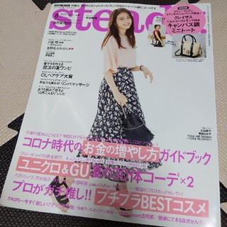 CLATHAS - steady 8月号増刊 セブンイレブン 雑誌のみ