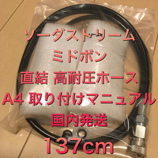 SodaStream ソーダストリーム ドリンクメイト ミドボン 直結耐圧ホース(その他)