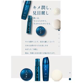 コーセー(KOSE)のコーセー 米肌トライアルセット(サンプル/トライアルキット)