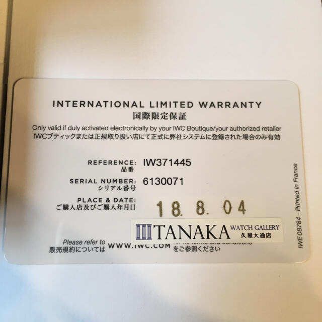 IWC(インターナショナルウォッチカンパニー)の美品 IWC ポルトギーゼ 金針 iw371445 メンズの時計(腕時計(アナログ))の商品写真