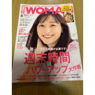 ニッケイビーピー(日経BP)の日経 WOMAN (ウーマン) 2019年 08月号(ビジネス/経済/投資)