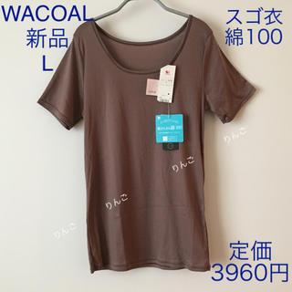 ワコール(Wacoal)のワコール トップスL茶系 肌さらさら 3分袖(Tシャツ(半袖/袖なし))