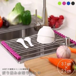 【新品】水切り ラック(キッチン収納)