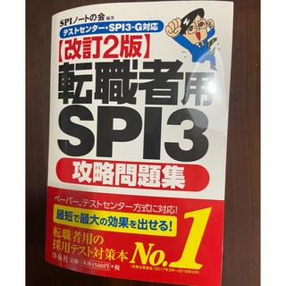 転職者用SPI3攻略問題集 テストセンタ-・SPI3-G対応 改訂2版(ビジネス/経済)