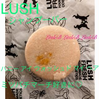 ラッシュ(LUSH)の【新品】LUSH♡ハニーアイウォッシュドマイヘア シャンプーバー(シャンプー)