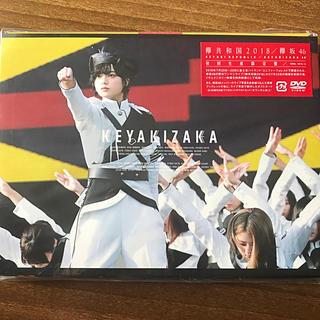ケヤキザカフォーティーシックス(欅坂46(けやき坂46))の欅共和国2018【DVD】初回生産限定盤 ポストカード付き(ミュージック)