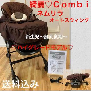 combi - 美品♡電動ハイローチェア ♡コンビ ネムリラ オートスウィング ダッコプラス